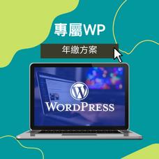 專屬WordPress年繳方案