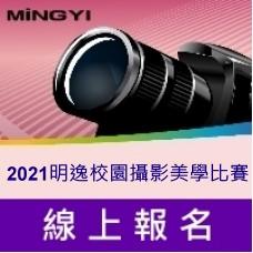 2021明逸校園攝影美學比賽報名