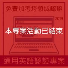 2019通用英語專案活動報名