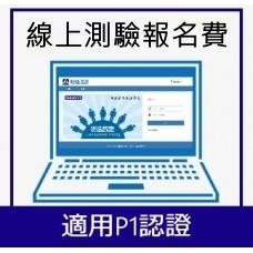 P1級認證測驗電子試卷