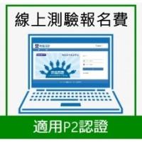 P2級認證測驗電子試卷