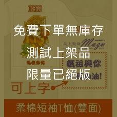 媽祖文創短袖T恤(可上字)