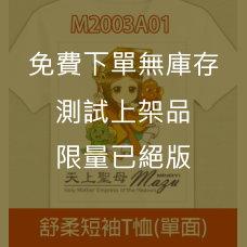 媽祖文創短袖T恤
