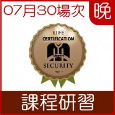 明逸生活資訊安全認證課程研習(晚上場次)